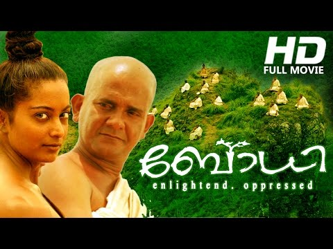 Malayalam Full Movie  2015 New Releases | Bodhi | Full Movie Full HD