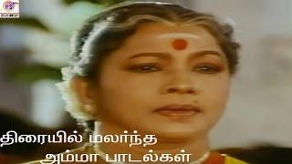 திரைஇசையில்அம்மாபாடல்கள்-Thirai Isaiyil Amma Padalgal Seleted  Tamil  H D Video Song
