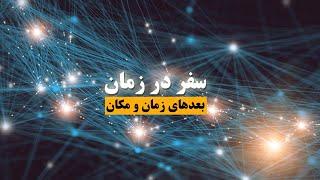 Episode 3 - Part 9 -  سفر در زمان: بعد های زمان و مکان / Time Traveling