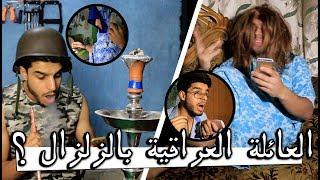 عمار ماهر واهلة لحضات الزلزال #قبل وبعد #شصار وياهم؟ #تحشيش