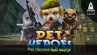 مراجعه لعبة - Pet Heroes Gameplay Android
