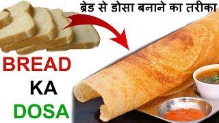 bread dosa recipe - ब्रेड का डोसा कैसे बनाये-ब्रेड डोसा बनाने की विधि-ब्रेड डोसा रेसिपी  इन हिंदी
