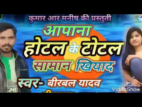 Xxx Mp4 Xxx Bhojpuri 2018 का सबसे हीट सौंग ।। Birbal Yadav।। 2018 Bhojpuri Video ।। Hotal Ke Total ।। 3gp Sex