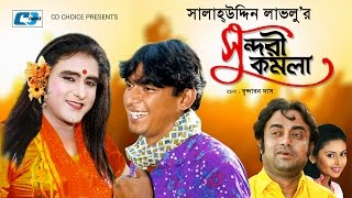 Shundory Komola | Chanchal | Chadni | Aa. Kha. Mo | Shamim Jaman | Bangla Super Hits Natok | Full HD