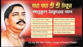 Songs of Anukul Thakur   Bengali Devotional Songs   Anwesha   Jojo   Raghab  Anup Jalota
