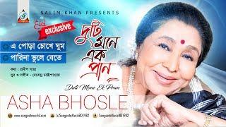 আশা ভোসলে - দুটি মনে এক প্রাণ । Asha Boshle - Duti Mone Ek Pran - Audio Album | Eid Exclusive 2017