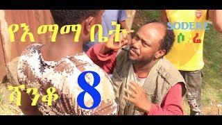 YeEmama Bet Episode 8 - Shanko - Ethiopian Comedy Series Drama