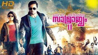 Malayalam Full Movie 2015 New Releases   Samrajyam 2 Son of Alexander   Unni Mukundan,Akanksha