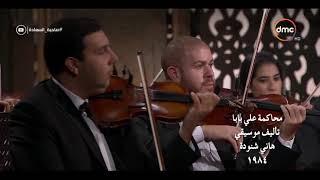 """صاحبة السعادة - عزف موسيقى """" محاكمة علي بابا """" للموسيقاء """" هاني شنودة """" لايف"""