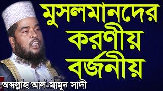 New Bangla Wajমুসল মানদের করনিয় বর্জনিয় Abdullah Al Mamun Sadi আল মামুন সাদী