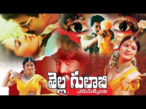 Xxx Mp4 Thella Gulabi Full Telugu Horror Movie Rajaravindra Keerthana Balaji SAV Horror Movies 3gp Sex