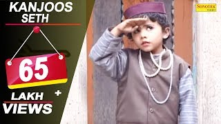 Kanjoos Seth    कंजूस सेठ    Hindi Hottest Lattest Full Funny Comedy Movies