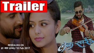 Lake Side -New Nepali Official Trailer Featuring Jeevan Luitel and Nita Dhungana