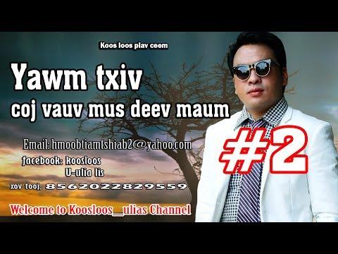 Yawm txiv coj vaum mus deev Maum#2.1/30/2018