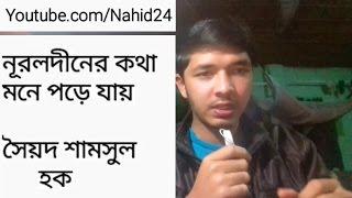 Hsc bangla 1st paper Nuroldiner Kotha mone pore ja