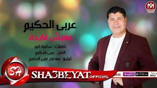عربى الحكيم اغنية مفيش فايدة  2018 على شعبيات ARABY EL HAKIM - MAFESH FAYDA