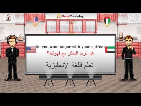 تعلم اللغة الإنجليزية بالصوت والصورة 2