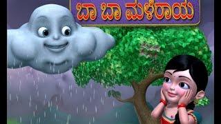 Ba Ba Maleraya Kannada Rhymes for Children