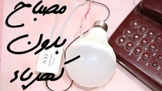 اصنع مصباح بدون كهرباء ، بدون تكلفه ، اضائه في حالة انقطاع الكهرباء