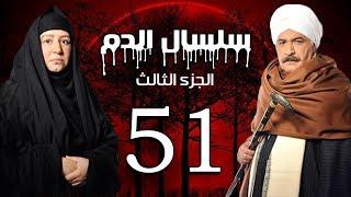 Selsal El Dam Part 3 Eps  | 51 | مسلسل سلسال الدم الجزء الثالث الحلقة