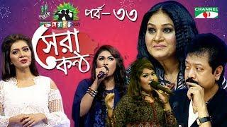 Shera Kontho 2017 | সেরা কণ্ঠ ২০১৭ | Episode 33 | Camp Round । Channel i TV