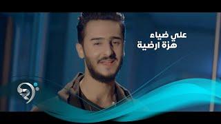 Ali Daya - Haza Arthea (Official Video) | علي ضياء - هزه ارضيه - فيديو كليب