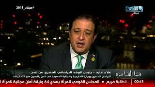 النائب علاء عابد: لن أطمأن قبل أن يتم تقديم المتهمين للمحاكمة وتنفيذ الحكم عليهم