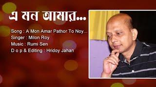 Bangla Song এ মন আমর. Cover Song.A mon amar.Lyrical Video. Singer Milon Roy. Bangla Music Channel