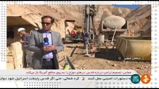 Iran Shadan Gold mine, Khusf county معدن طلاي شادان شهرستان خوسف ايران