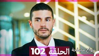 Zawaj Maslaha - الحلقة 102 زواج مصلحة