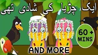 Ek Chiriya Ki Shaadi Thi and More | 60 Minutes + | ایک چڑیا کی شادی تھی | Urdu Rhymes Collection