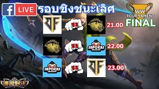 ROV Tournament รอบชิงที่ 1,2,3 BlackForest vs Hyena vs Sapokas