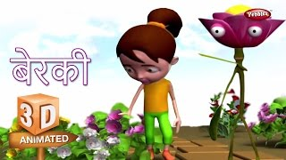 Begonia Flower Rhyme in Marathi | फूल मराठी कविता | Marathi Rhymes For Children | 3D Flower Rhymes