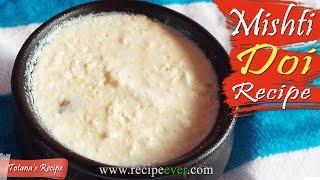 Mishti doi recipe   Misti Dahi   How to make easy Bengali Sweet Yogurt   মিষ্টি দই