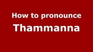 How to pronounce Thammanna (Karnataka, India/Kannada) - PronounceNames.com