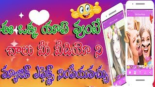 How to Add MAGIC Effects to Your Video   Tips and Tricks in Telugu   Technology   Net India