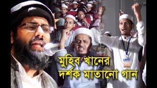 Eta Bangladesh Allama Muhib Khan |  মুহিব খানের দর্শক মাতানো সংগীত