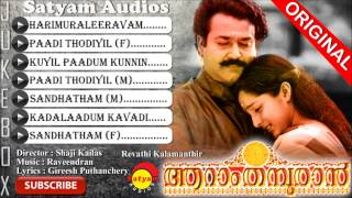 Aaraam Thampuran | Malayalam Film | Full Audio Jukebox | Mohanlal | Manju Warrier