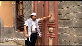 شاميات ـ  هون بيت مكدووس هههههه ـ فادي غازي  ـ سوسن ميخائيل