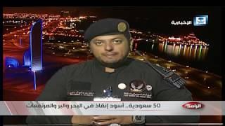 الراصد | لأول مره عربيا.. 50 سعودية ينفذن فرضية التعايش