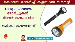 ടോർച്ച് സ്വയം ശരിയാക്കാം പത്തുരൂപ ചിലവിൽ. How To Service Torch Light. Electronics malayalam