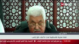 قمة مصرية فلسطينية لبحث تداعيات قرار ترامب