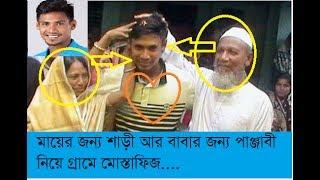 মায়ের ডাকে ঈদ উদযাপনে গ্রামে গেলেন মোস্তাফিজ.Bangladesh cricket news...sports news update