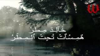 Khalid Matar -  Hmasat T7t ElMatar 5 / خالد مطر - موسيقي همسات تحت المطر 5