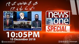 Newsone Special | 15-December-2018 | Brig(r) Mahmood Shah