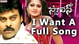 I Want A Full Song || Stalin Movie || Chiranjeevi, Trisha