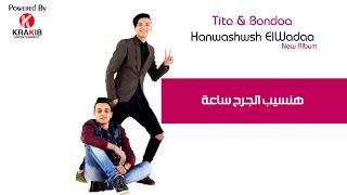 تيتو وبندق - هنسيب الجرح ساعة/ Tito W Bondoaa - Hansaib Elgarh sa3a