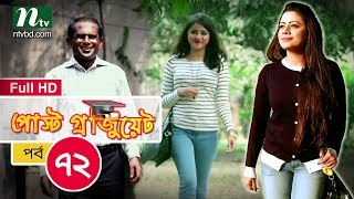 Bangla Drama Serial: Post Graduate | Episode 72 | Directed by Mohammad Mostafa Kamal Raz