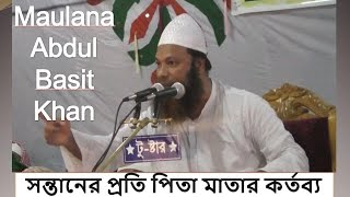 Bangla New Waz 2017 Maulana Abdul Basit Khan সন্তানের প্রতি পিতা মাতার কর্তব্য