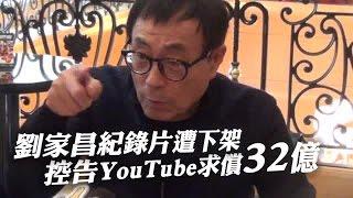 劉家昌原創被YouTube指盜版 求償32億「死前做了斷」| 台灣蘋果日報